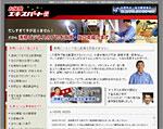 お掃除の新フランチャイズ・清掃業の独立開業|三重県の清掃サービス お掃除エキスパート便